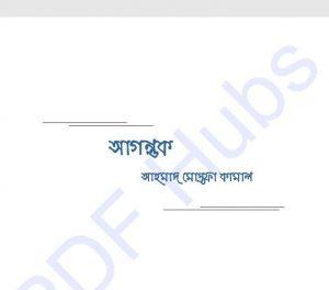 আগন্তুক pdf বই ডাউনলোড