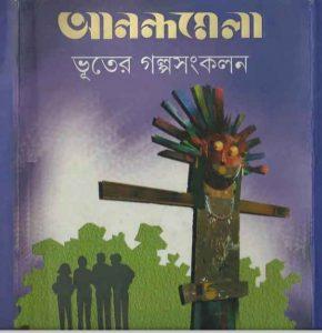 আনন্দমেলা ভূতের গল্প সংকলন pdf বই ডাউনলোড