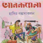 আনন্দমেলা হাসির গল্প সংকলন pdf বই ডাউনলোড