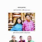 আমাদের বুকশেলফ pdf বই ডাউনলোড