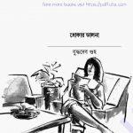 ধোকার ডালনা pdf বই ডাউনলোড