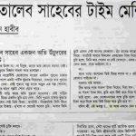 মোতালেব সাহেবের টাইম মেশিন pdf বই ডাউনলোড