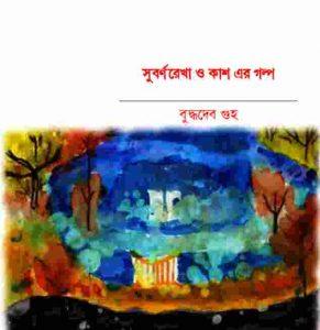 সুবর্ণরেখা ও কাশ এর গল্প pdf বই ডাউনলোড