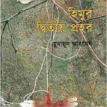 হিমুর দ্বিতীয় প্রহর pdf বই ডাউনলোড