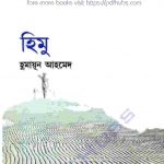 হিমু pdf বই ডাউনলোড
