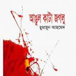 আঙুল কাটা জগলু pdf বই ডাউনলোড