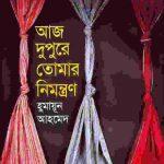আজ দুপুরে তোমার নিমন্ত্রণ pdf বই ডাউনলোড