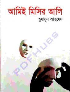 আমিই মিসির আলি pdf বই ডাউনলোড