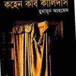 কহেন কবি কালিদাস pdf বই ডাউনলোড