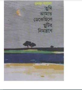 তুমি আমায় ডেকেছিলে ছুটির নিমন্ত্রণে pdf বই