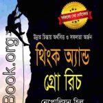 থিংক অ্যান্ড গ্রো রিচ pdf বই ডাউনলোড