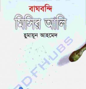 বাঘবন্দি মিসির আলি pdf বই ডাউনলোড