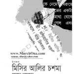 মিসির আলির চশমা pdf বই ডাউনলোড