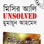 মিসির আলি Unsolved pdf বই ডাউনলোড