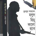 হলুদ হিমু কালো র্যাব pdf বই ডাউনলোড
