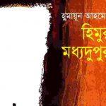 হিমুর মধ্যদুপুর pdf বই ডাউনলোড