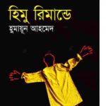হিমু রিমান্ডে pdf বই ডাউনলোড