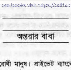 অন্তরার বাবা pdf বই ডাউনলোড