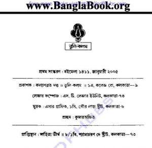 আগাথা ক্রিস্টির ৫০টি গল্প pdf বই ডাউনলোড
