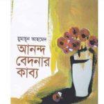 আনন্দ বেদনার কাব্য pdf বই ডাউনলোড