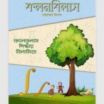 কলনবিলাস pdf বই ডাউনলোড
