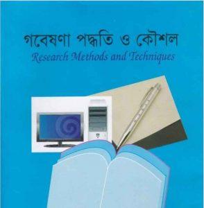 গবেষণা পদ্ধতি ও কৌশল pdf বই ডাউনলোড
