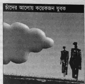 চাঁদের আলোয় কয়েকজন যুবক pdf বই