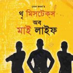 থৃ মিসটেকস অব মাই লাইফ pdf বই ডাউনলোড