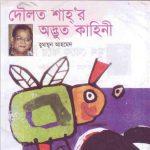 দৌলত শাহর অদ্ভূত কাহিনী pdf বই ডাউনলোড