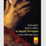 দ্য স্কারলেট পিম্পারনেল pdf বই ডাউনলোড