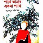 পাখি আমার একলা পাখি pdf বই ডাউনলোড