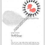 পিপীলিকা pdf বই ডাউনলোড