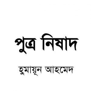 পুত্র নিষাদ pdf বই ডাউনলোড