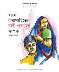 বাংলা কথাসাহিত্যে নারীপুরুষের সম্পর্ক pdf বই ডাউনলোড