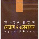 মোজেস ও একেশ্বরবাদ pdf বই ডাউনলোড
