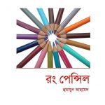 রং পেন্সিল pdf বই ডাউনলোড