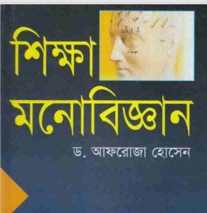 শিক্ষা মনোবিজ্ঞান pdf বই ডাউনলোড