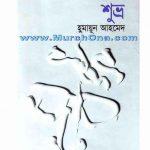 শুভ্র pdf বই ডাউনলোড