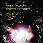 শূন্য pdf বই ডাউনলোড