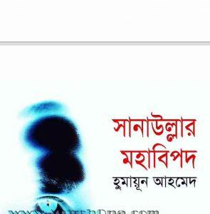 সানাউল্লার মহাবিপদ pdf বই ডাউনলোড