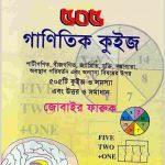 ৫০৫ গাণিতিক কুইজ pdf বই ডাউনলোড
