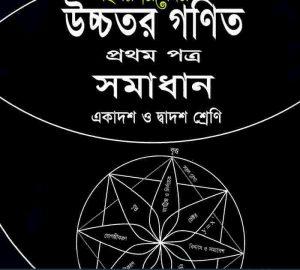 HSC higher math 1st paper pdf book download