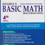 Khairul's Basic Math pdf বই ডাউনলোড