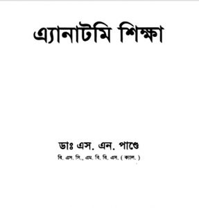 অ্যানাটমি শিক্ষা pdf বই ডাউনলোড