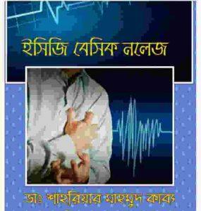 ইসিজি ব্যাসিক নলেজ pdf বই ডাউনলোড