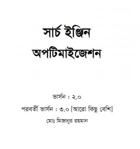 এসইও SEO pdf বই ডাউনলোড