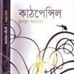 কাঠপেন্সিল pdf বই ডাউনলোড