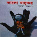 কালো জাদুকর pdf বই ডাউনলোড
