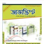 জাভাস্ক্রিপ্ট pdf বই ডাউনলোড