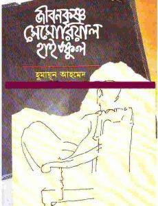 জীবনকৃষ্ণ মেমোরিয়াল হাই স্কুল pdf বই ডাউনলোড
